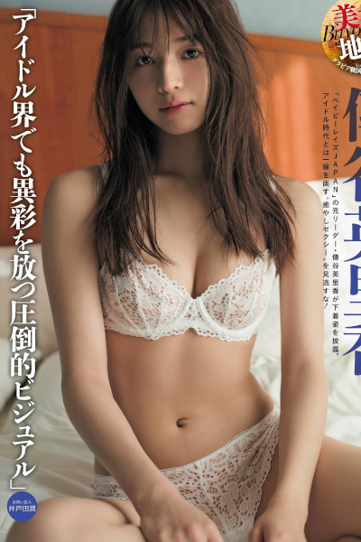 Erika Den'ya 傳谷英里香, Weekly SPA! 2019.10.15-22 (週刊SPA! 2019年10月15-22日号)