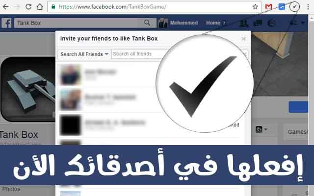 أصدقاء الفيسبوك هذا ما يجحب أن تفعله لأصدقائك زيادة الأصدقاء