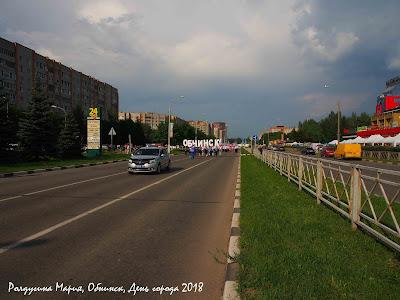 Обнинск день города 2018 фото