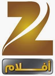 تردد  قناة زي أفلام  Zee Aflam