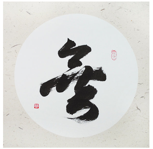 https://www.etsy.com/listing/257845747/chinese-calligraphy-japanese-calligraphy?ref=related-0