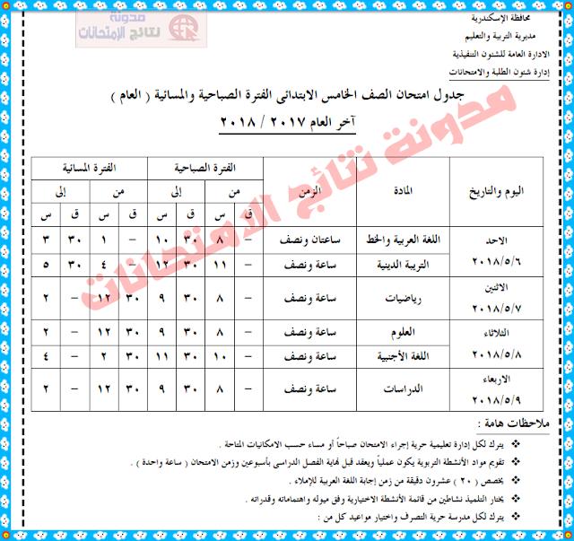 جدول إمتحانات محافظة الاسكندرية 2018 إبتدائى إعدادى ثانوى ، جميع المراحل