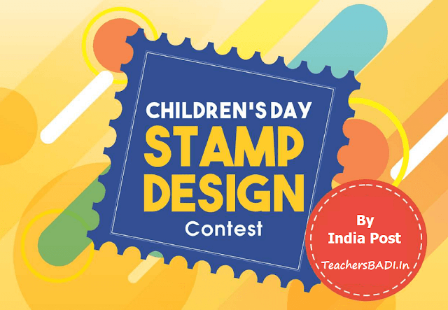 Children's Day Stamp Design Competitions 2019 by India Post