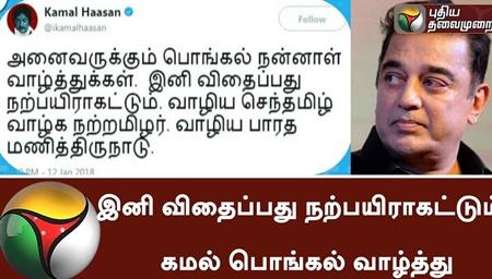 Kamal Haasan Pongal Wishes on twitter | #Pongal #Pongal2018 #Kamalhassan