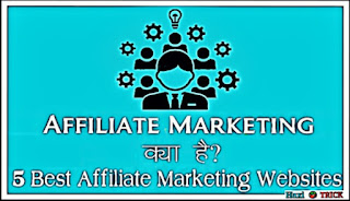 affiliate marketing kya hai best websites