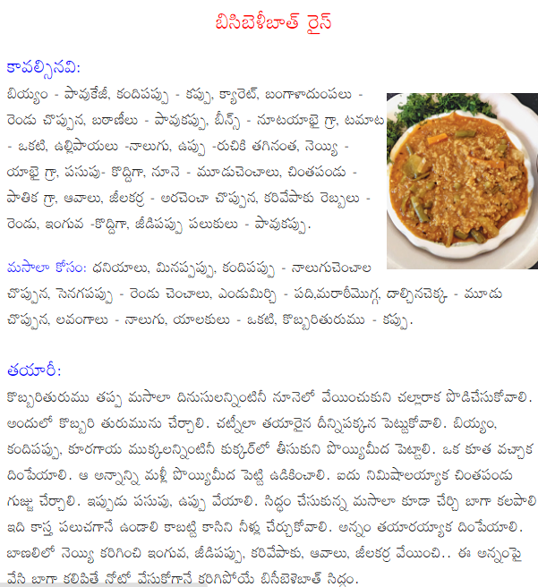 Healthy food recipes bisibelebath recipe in telugu bisibelebath recipe in telugu forumfinder Gallery