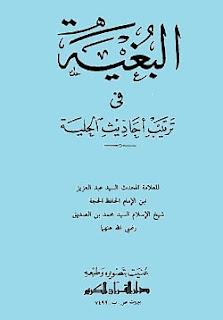 تحميل كتاب البغية في ترتيب أحاديث الحلية pdf - لـ عبد العزيز الغماري