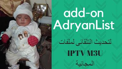 اضافات كودى add-on AdryanList لتحديث التلقائى لملفات IPTV M3U المجانية