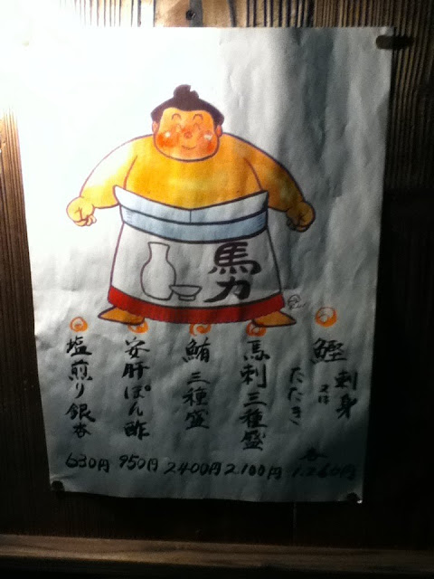 Sumo en restaurante en Ryogoku Kokugikan