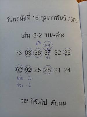 เลขเด่น  3  2  73  03  36  39  32  35  62  92  25  28  21  24