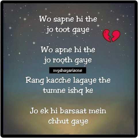 Emotional Breakup Shayari Image Ishq Ke Rang Download Wallpaper in Hindi