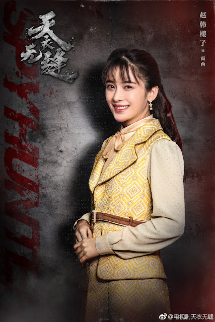 Character posters Spy Hunter Zhao Han Ying Zi