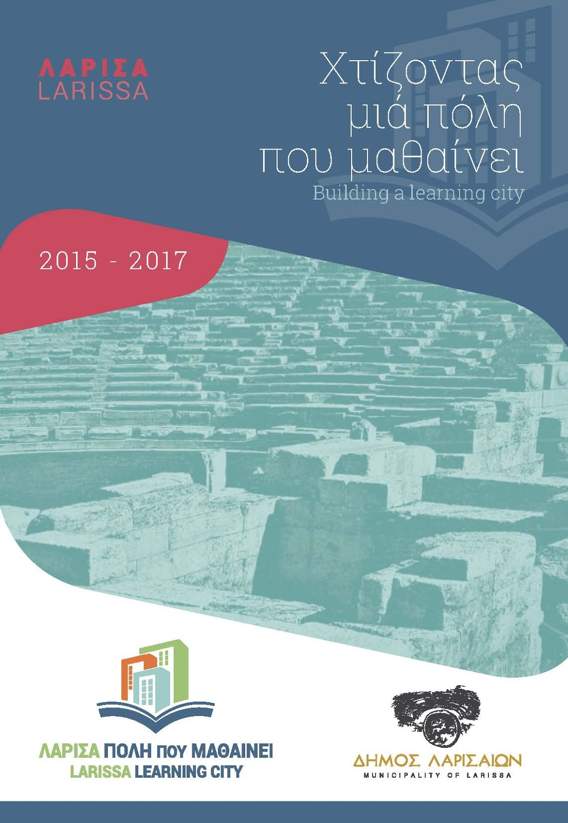 H UNESCO απονέμει στη Λάρισα το διεθνές βραβείο «Πόλη που Μαθαίνει»
