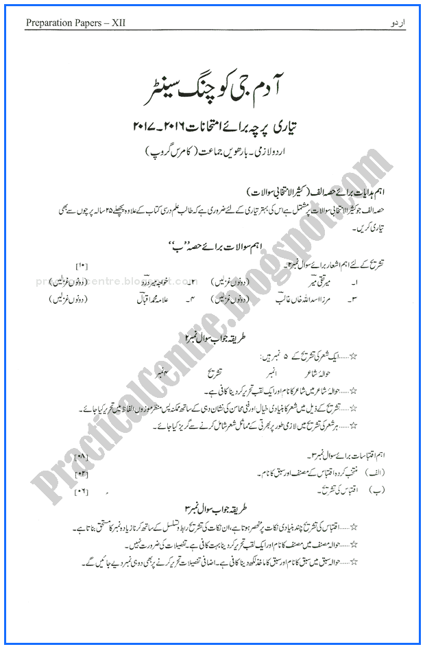 urdu-xii-adamjee-coaching-guess-paper-2017-commerce-group