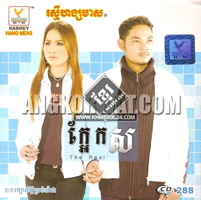 RHM CD VOL 288 | Kaek sor