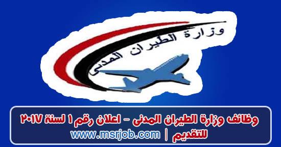 وظائف وزارة الطيران المدنى - اعلان رقم 1 لسنة 2017