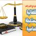 الحماية القضائية الإدارية المستعجلة للحريات الأساسية