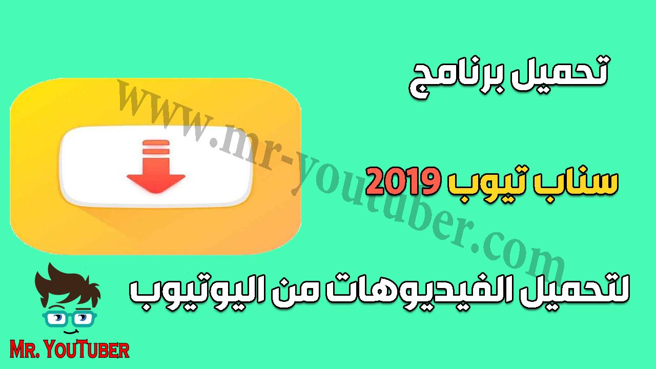 تحميل تطبيق سناب تيوب 2019