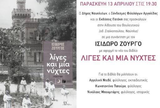 Παρουσίαση του βιβλίου του Ισίδωρου Ζουργού «Λίγες και μία νύχτες»