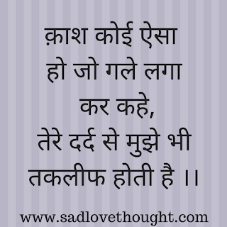 Very Sad Images in Hindi