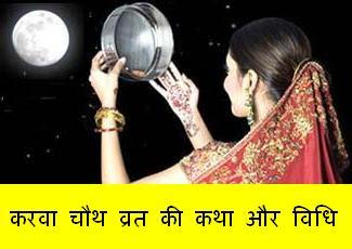 आइये पढ़े करवा चौथ व्रत की कथा और विधि Aaiye padhen karva chauth vrat ki katha aur vidhi