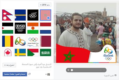 أظهر دعمك لموضوع معين أو تشجيع فرقك الرياضية المفضلة أو الاحتفال بلحظة في حياتك على الفيس بوك