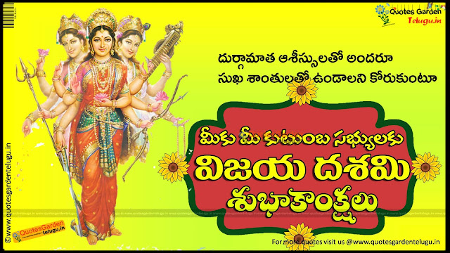 dasara Greetings Quotes telugu  wishes Wallpapers 1282
