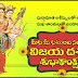 Dasara Greetings in telugu 1282