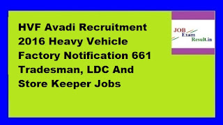 HVF Avadi Recruitment 2016 Heavy Vehicle Factory Notification 661 Tradesman, LDC And Store Keeper Jobs