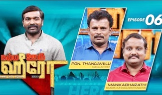 Namma Ooru Hero | 24-February-2019 | Full Episode | Sun Tv