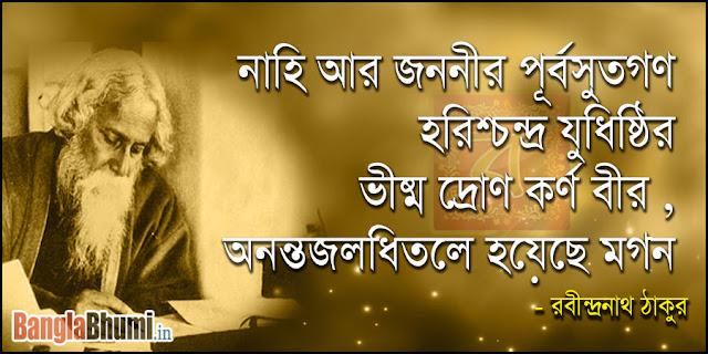 Rabindranath Tagore Bengali Quote Photos