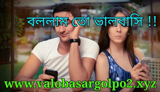 বললাম তো ভালবাসি !!