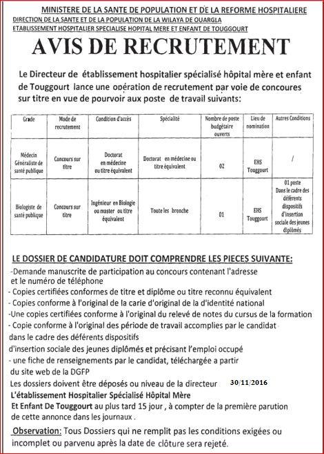 المؤسسة الاستشفائية المتخصصة مستشفى الام والطفل