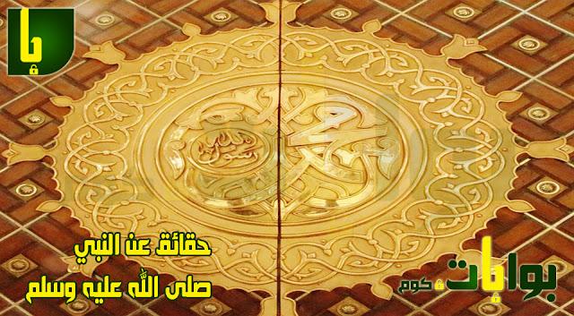 حقائق عن النبي محمد صلى الله عليه وسلم لم تعرفها من قبل