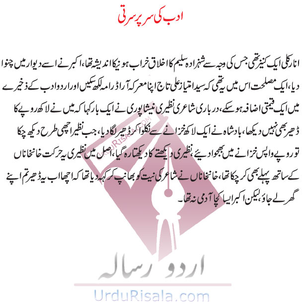 Adab E Mubashrat Pdf