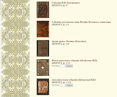 Собрание рукописей Свято-Троицкой Сергиевой лавры