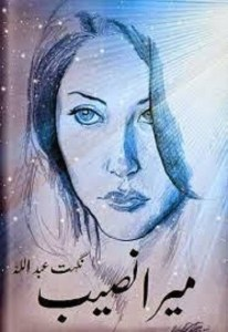 Mera Naseeb Novel By Nighat Abdullah
