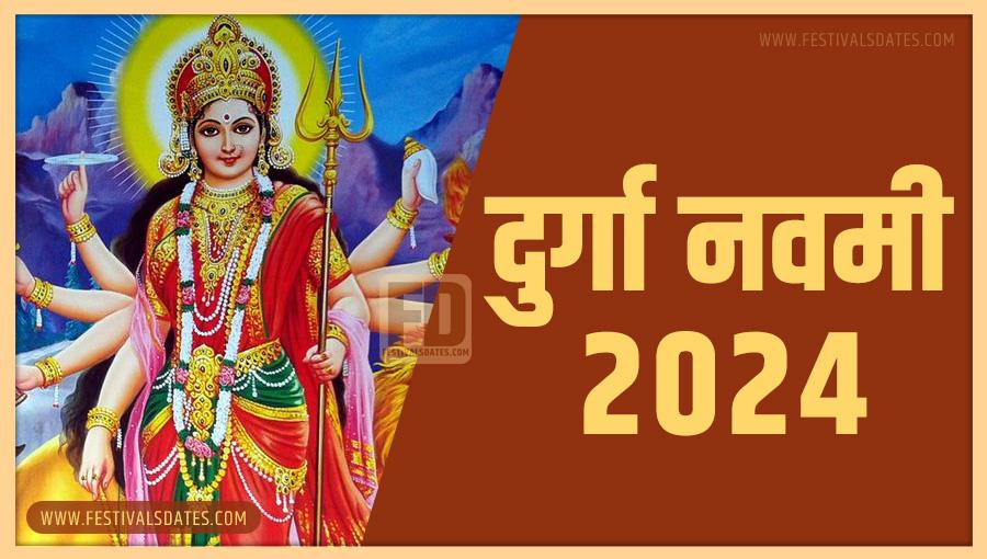2024 दुर्गा नवमी पूजा तारीख व समय भारतीय समय अनुसार