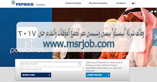 """وظائف شركة """"بيبسيكو"""" بيبسى وشيبسى مصر لجميع المؤهلات والتقديم حتى 31 / 3 / 2017"""