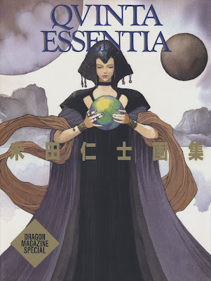 QVINTA ESSENTIA 米田仁士画集 zip online dl and discussion