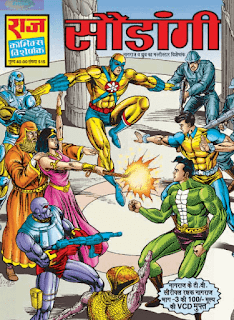 Saudangi-Nagraj-Comics-Book-In-Hindi-PDF-Free-download