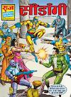 सौडांगी : नागराज कॉमिक्स पीडीऍफ़ पुस्तक | Saudangi : Nagraj Comics Book In Hindi PDF Free download