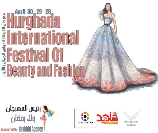إيمان فوزي و صفاء غنيم ينضموا إلى لجنة تحكيم مهرجان الغردقة الدولي للجمال والازياء