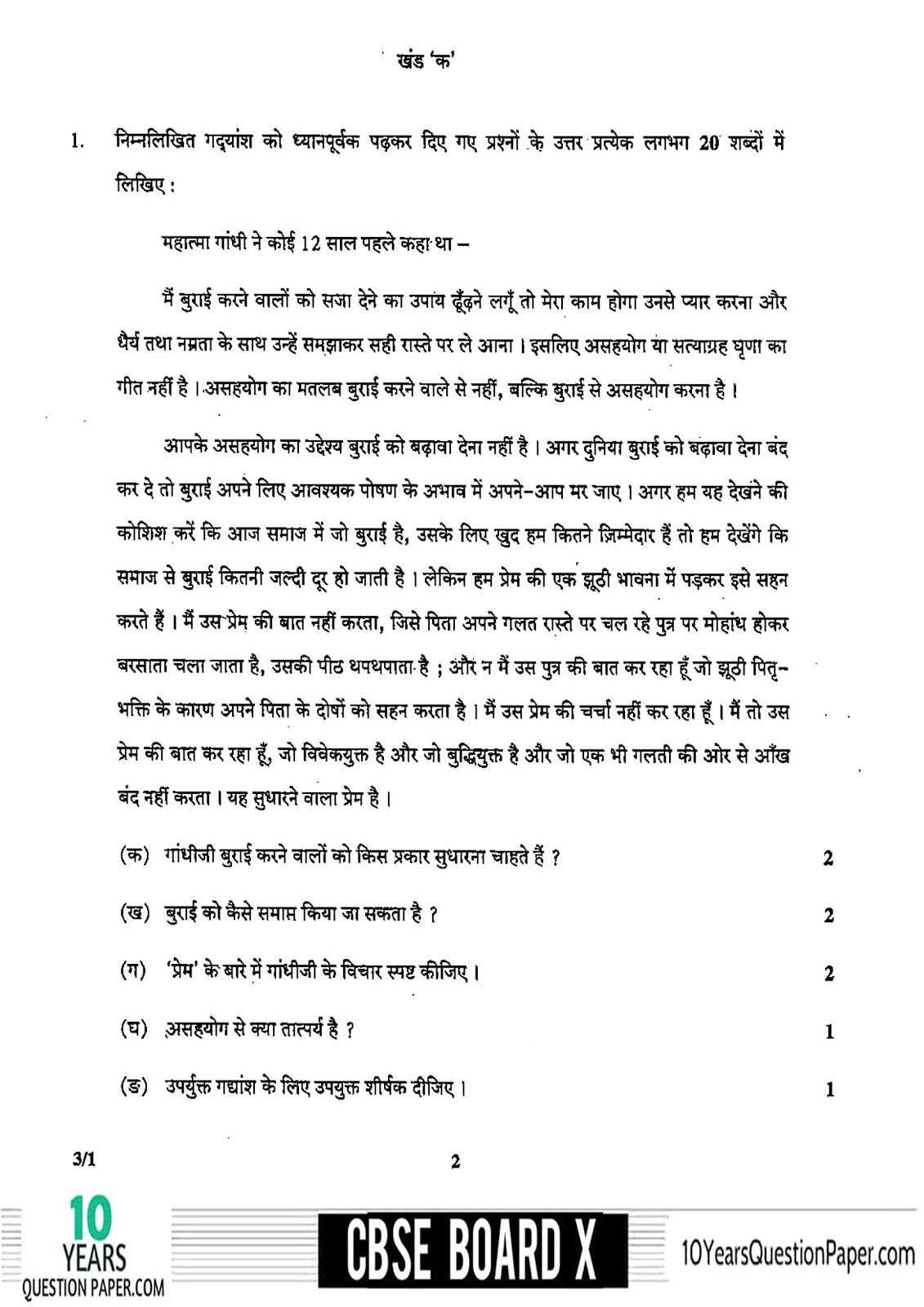 CBSE Board 2018 Hindi Course A Question paper Class 10 Page-02