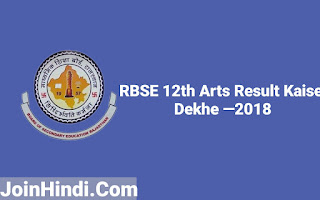 RBSE 12th Arts Result Kaise Dekhe -2018