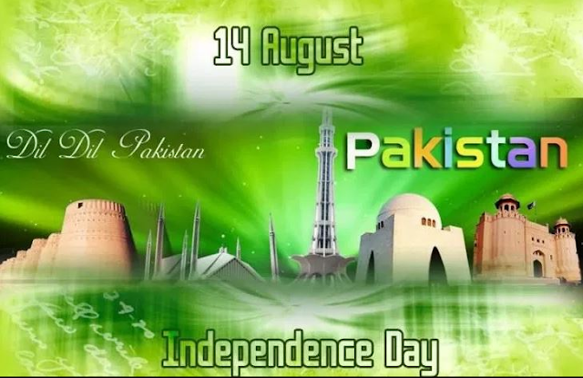 Happy Pakistan Independence Day 2018 Images