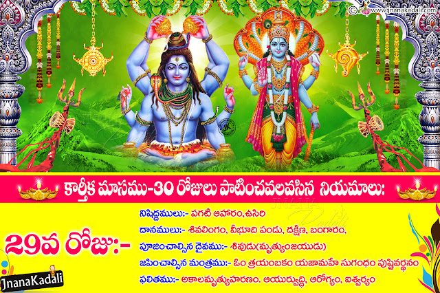 daily telugu kartheeka masa niyamalu information, 29th day kartheekam information with hd wallpapers in telugu