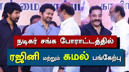 Rajini and Kamal at Nadigar Sangam Protest for Cauvery and Sterlite Issue
