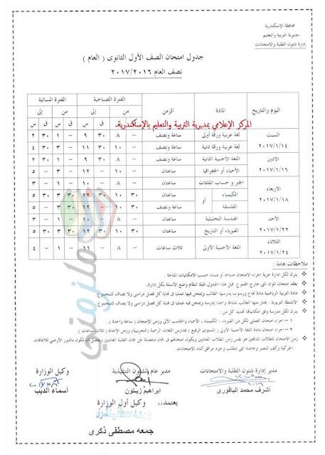 جدول امتحانات الصف الأول الثانوي 2017 الترم الأول محافظة الاسكندرية