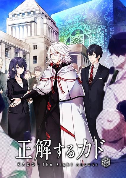 Seikaisuru Kado (+OVA)